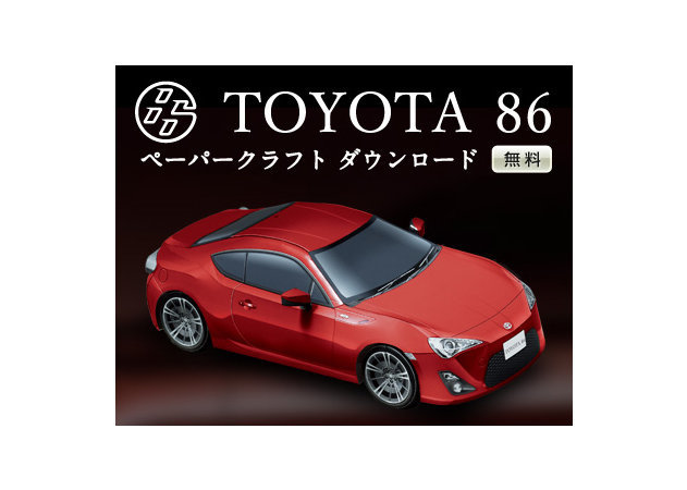 toyota-86 -kit168.com