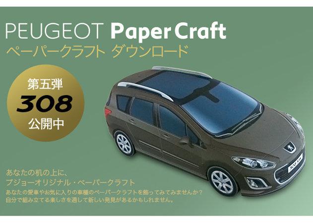 peugeot-308 -kit168.com