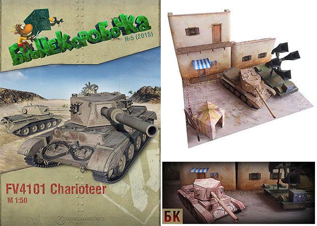fv4101-charioteer-tank-destroyer-world-of-tanks -kit168.com