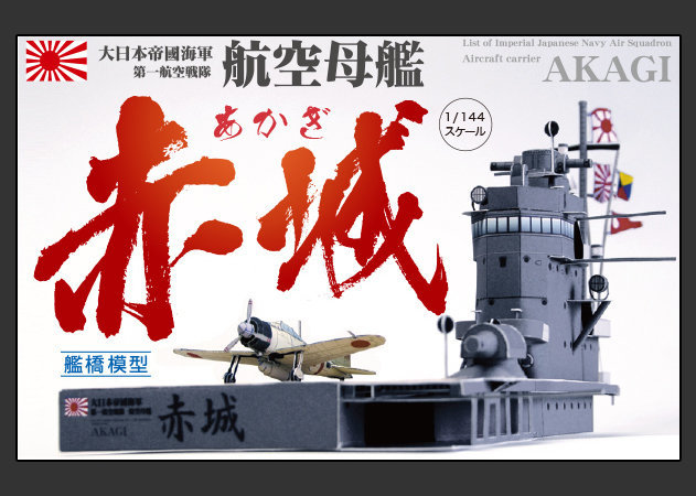 japanese-navy-aircraft-carrier-akagi -kit168.com