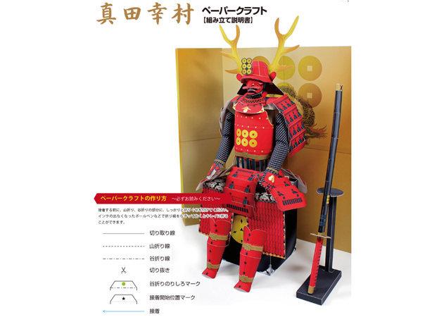 sanada-yukimura-sanada-nobushige -kit168.com