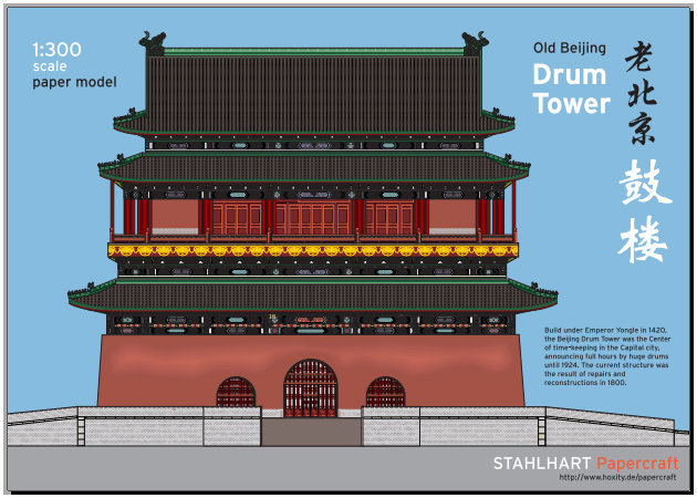 beijing-drum-tower -kit168.com