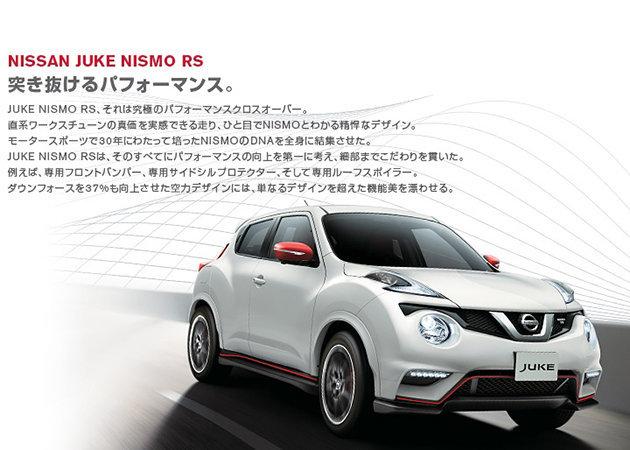 nissan-juke-nismo-rs-1 -kit168.com