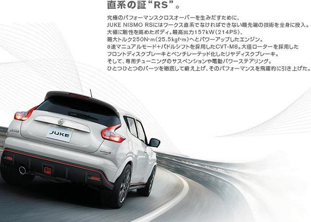nissan-juke-nismo-rs-2 -kit168.com