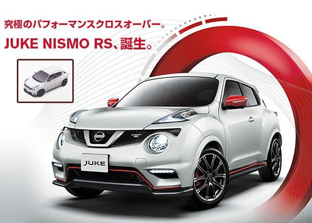 nissan-juke-nismo-rs -kit168.com