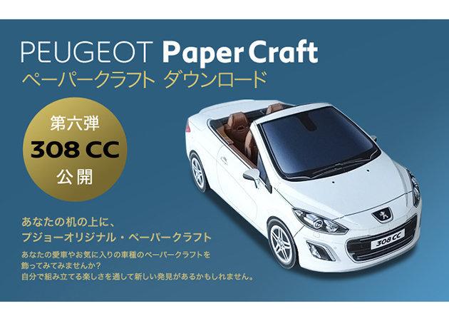 peugeot-308cc -kit168.com