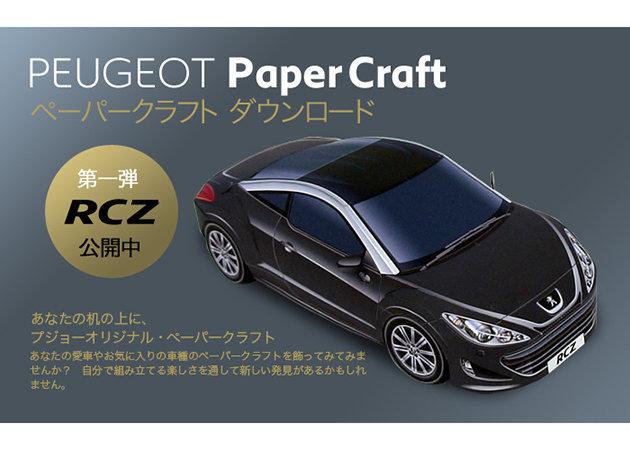 peugeot-rcz -kit168.com