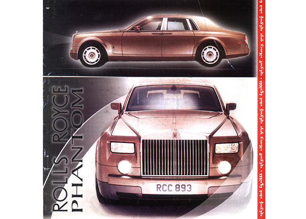 rolls-royce-phantom -kit168.com