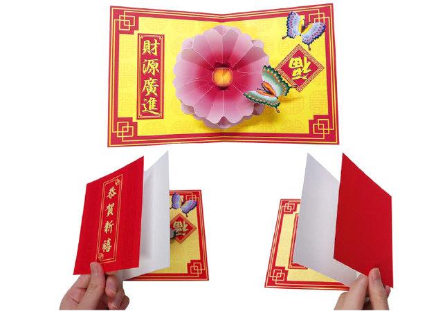thiep-mung-nam-moi-trung-quoc-1 -kit168.com