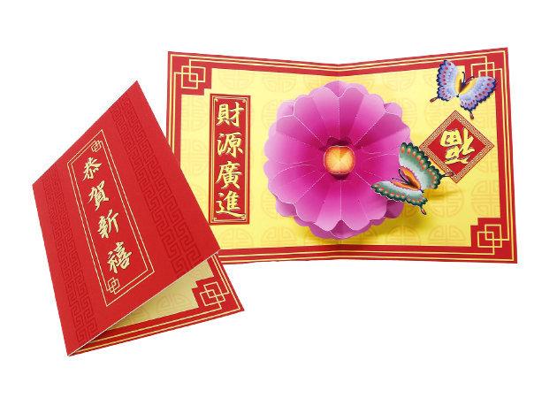 thiep-mung-nam-moi-trung-quoc -kit168.com