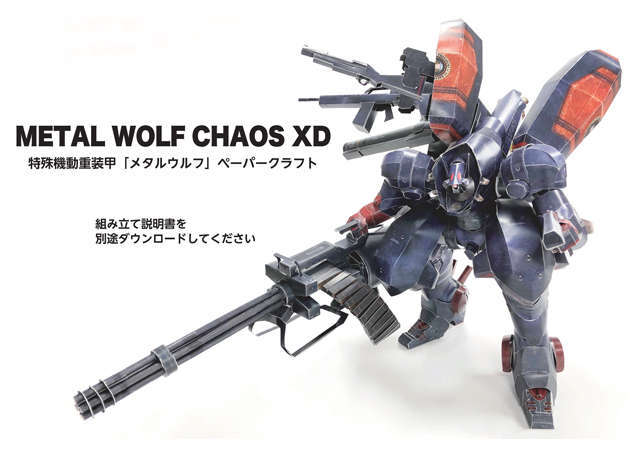 special-mobile-heavy-armor-metal-wolf-chao-kit168.com